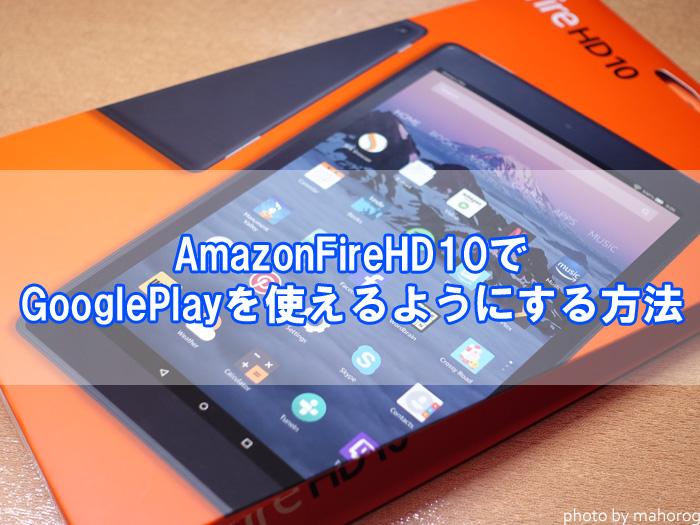 AmazonFire10HDでGooglePlayを使えるようにする