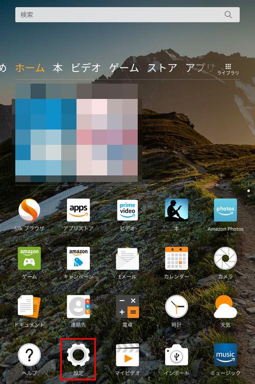 AmazonFire10HDホーム画面
