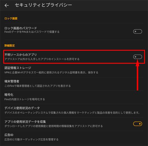 AmazonFire10HDのセキュリティとプライバシー