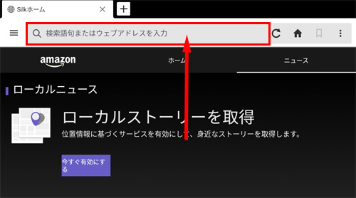 AmazonFire10HDのSilkブラウザ