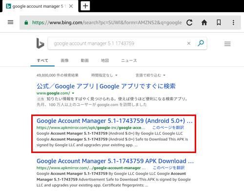 Google Account Managerの検索結果