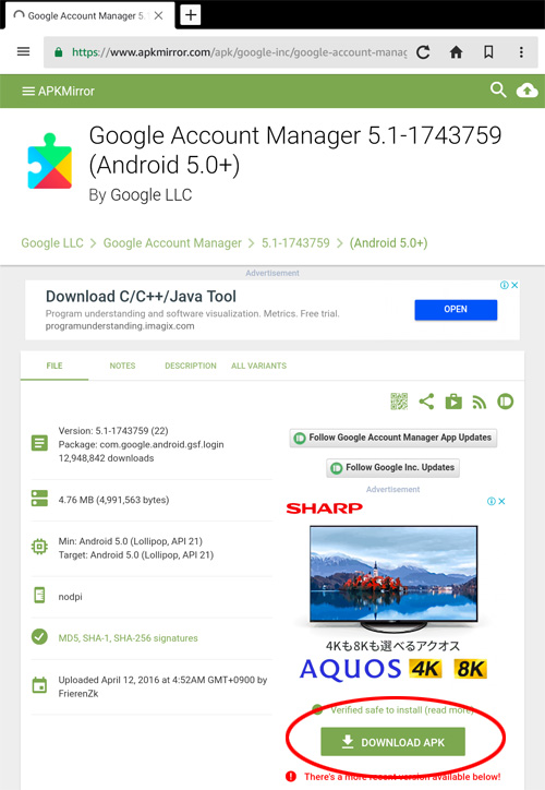 Google Account Managerのインストール
