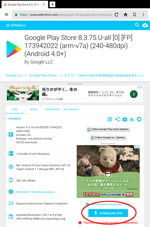 Google Play Store 8.3.75.U-all [0] [FP] 173942022 (240-480dpi) (Android 4.0+)をインストール