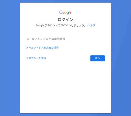 Googleアカウントへのログイン