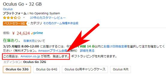 AmazonのOculuc goの販売ページ