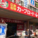 広島カープロード2019版の画像を撮りながらマツダスタジアムへ行く旅