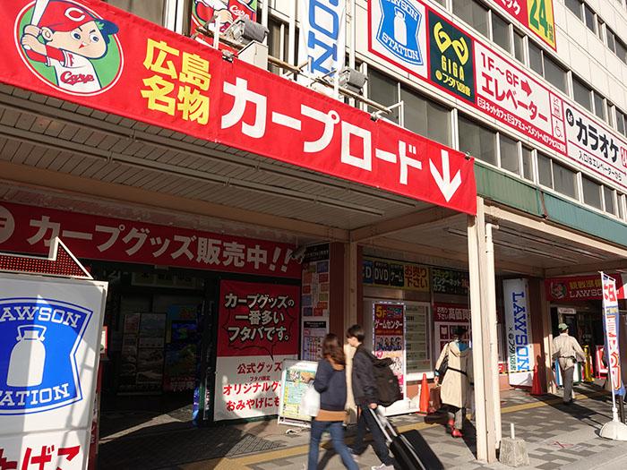 広島カープロードの入り口
