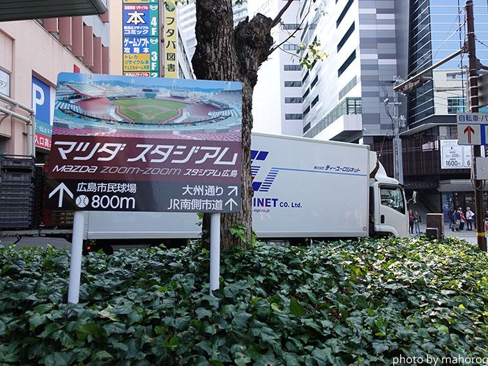 広島駅南口のマツダスタジアムへの道案内