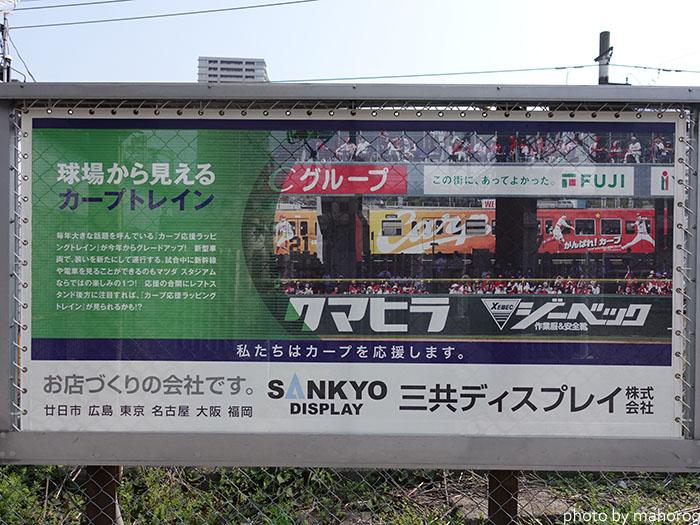 カープロードの電車の広告