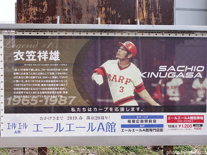カープロードの衣笠祥雄選手の写真