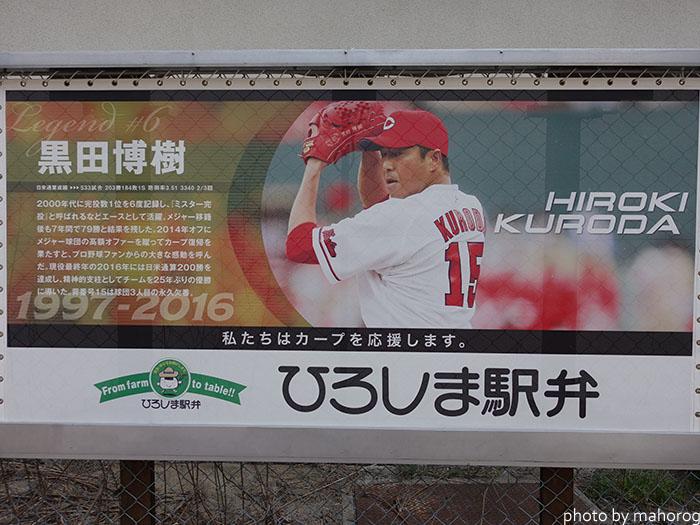 カープロードの黒田博樹さんの写真