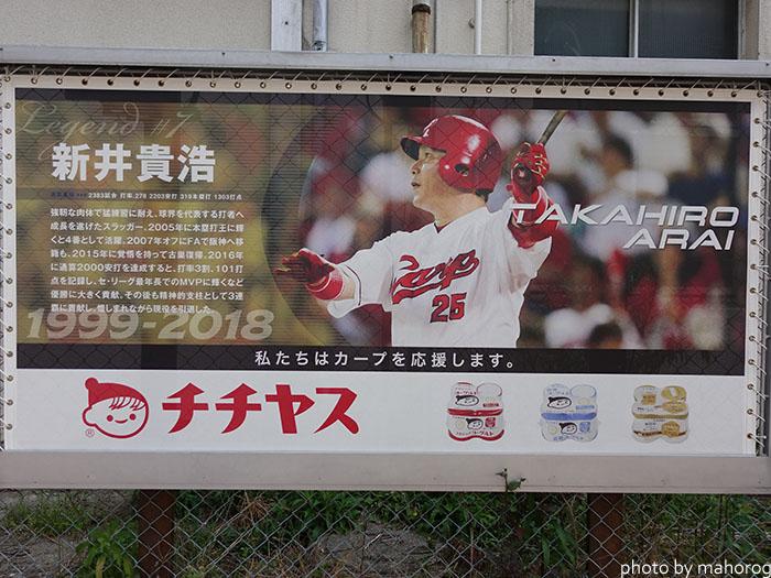 カープロードの新井貴浩さんの写真