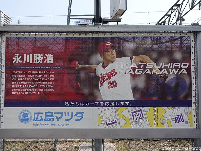 カープロードの永川勝浩投手の写真