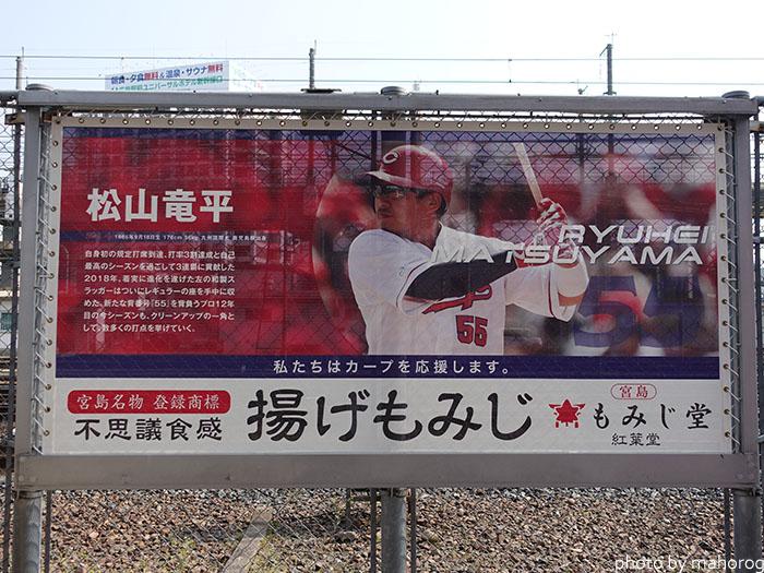 カープロードの松山竜平選手の写真