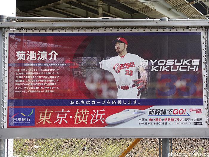 カープロードの菊池涼介選手の写真