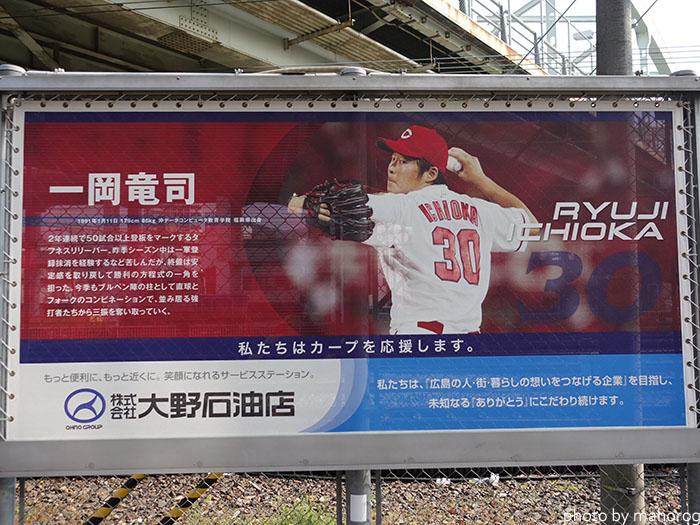 カープロードの一岡 竜司投手の写真