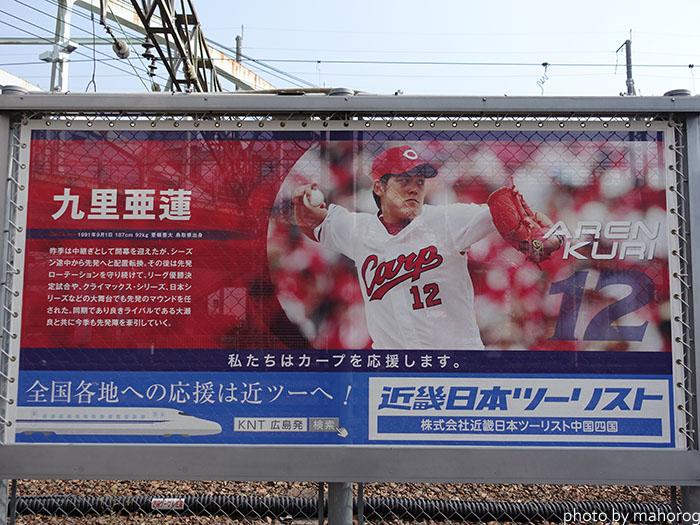カープロードの九里 亜蓮投手