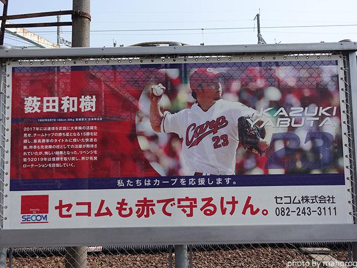 カープロードの薮田和樹投手