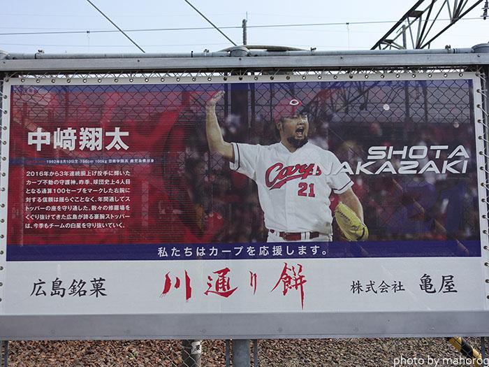 カープロードの中崎 翔太投手