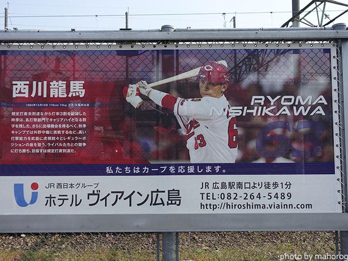 カープロードの西川龍馬選手の写真