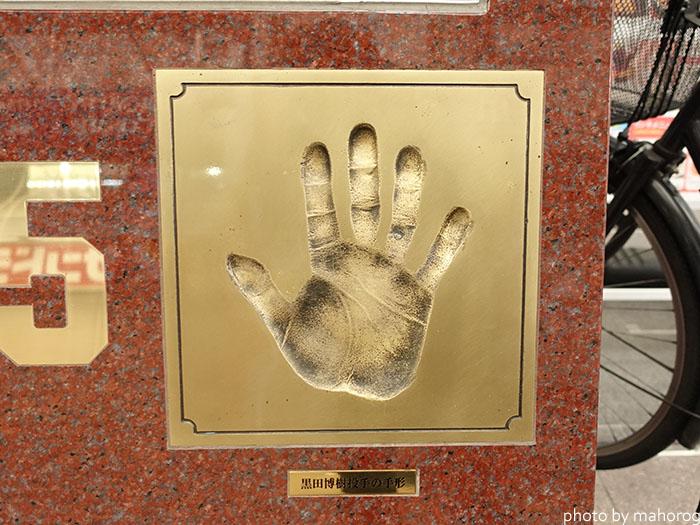 黒田博樹投手のメモリアルプレートの手形