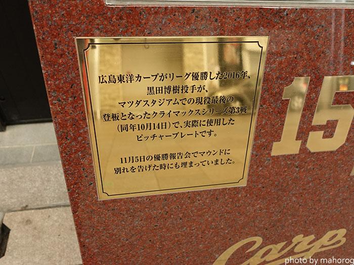 黒田博樹投手のメモリアルプレート