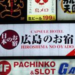 カプセルホテル広島のお宿