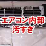 自分でやるエアコンの掃除方法 7年間一度も掃除したことがないキッチンのエアコンを掃除したら汚すぎ
