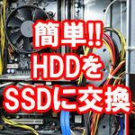 HDDをSSDに交換する方法