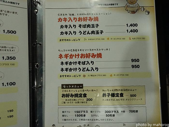 みっちゃん総本店 八丁堀本店のメニュー