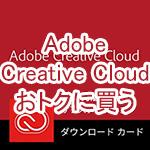 Adobe Creative Cloudをお得に買う方法