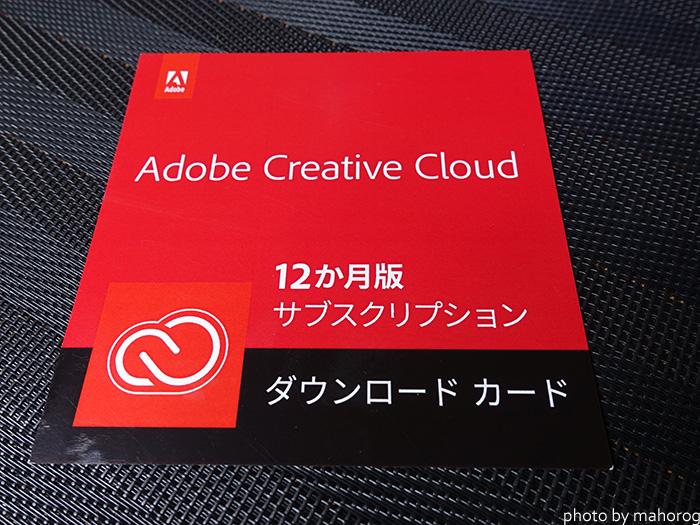 Adobe Creative Cloudのパッケージコード