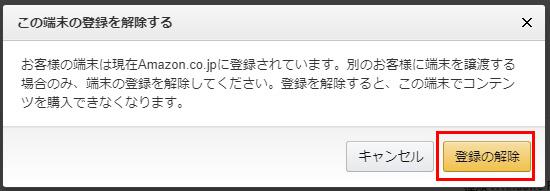 パソコン版kindleアプリの登録解除