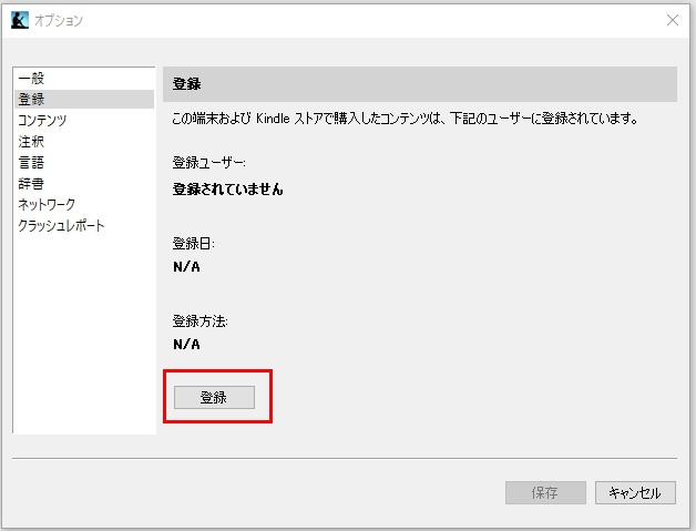 パソコン版kindleの利用登録