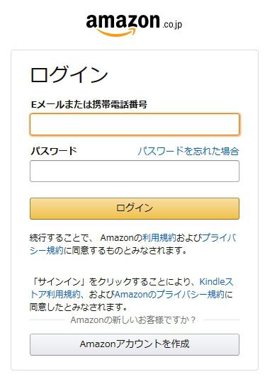 Amazonのサインイン画面