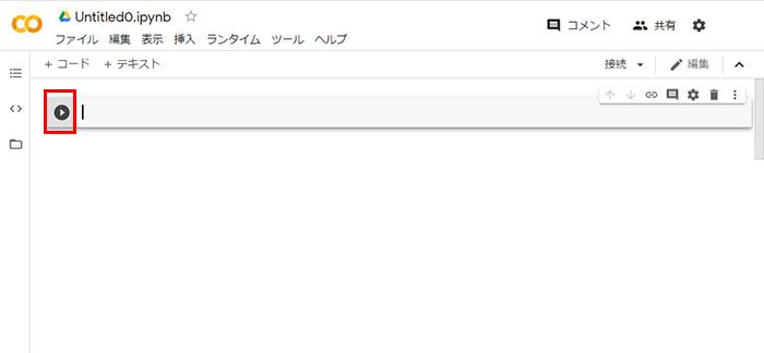 GoogleDriveのGoogle Colaboratory